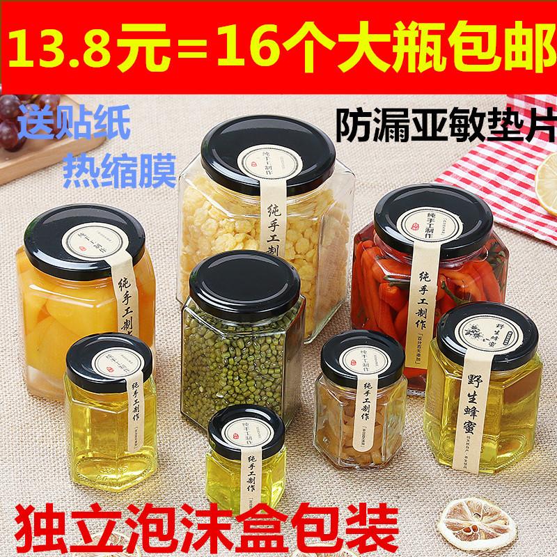 六棱玻璃瓶子批发透明蜂蜜百香果淹泡食品罐头瓶辣椒酱果酱密封罐