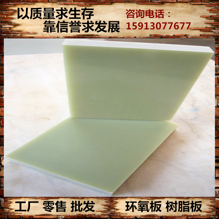Yellow epoxy resin board insulation board, water green import glass fiber board, glass fiber board epoxy rod 30