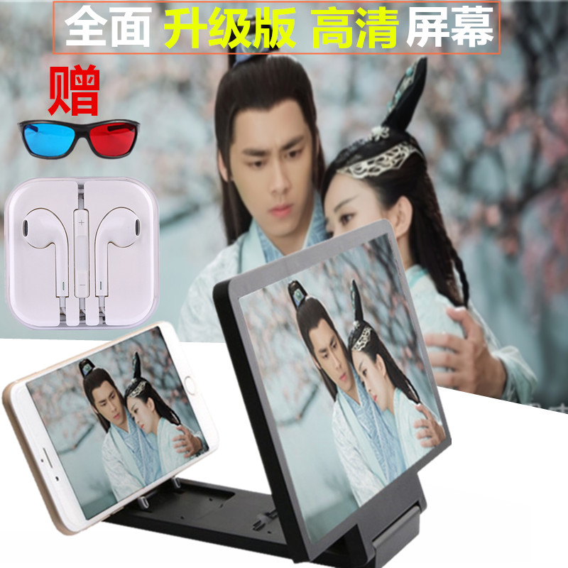 Video radiation treasure general lazy folding support mobile phone screen 3D HD lens amplifier