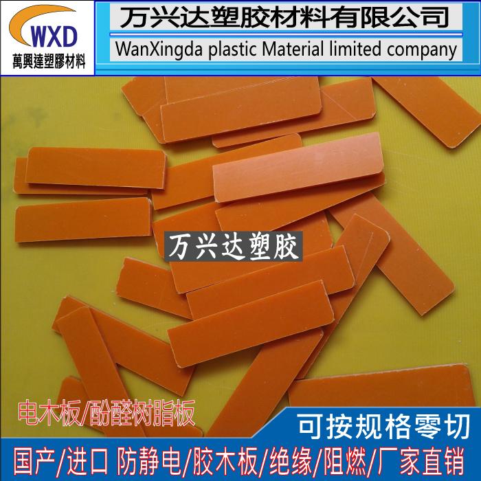 Placa de la resina de epoxy termoestable: placa / tablero eléctrico de aislamiento de fibra de vidrio de 5 mm * 500 * 1000