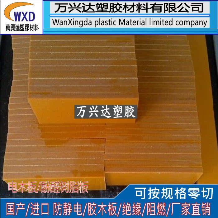 3240エポキシ樹脂板を高温電気絶縁板板板ガラス繊維板5 mm * 500 *せん