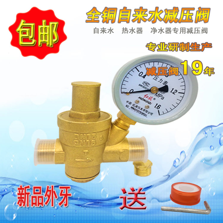 Tap water pressure reducing valve, household 4 extra tooth DN65 water purifier, electric heating 6 points 20 adjustable pressure valve whole copper strip table