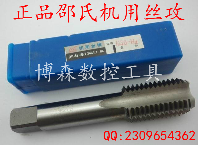 Authentic Shao Shiquan grinding machine tap tap M20M22M24M30 material 6542 fine tooth coarse tooth