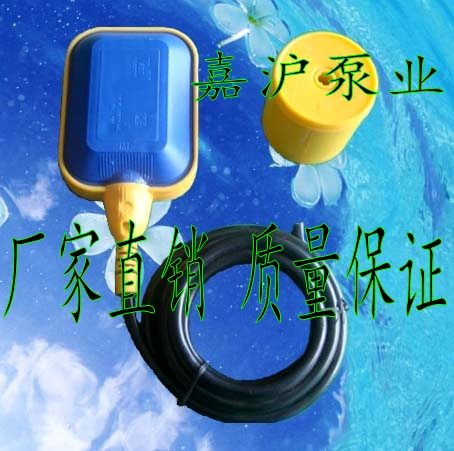 Automatic water level switch control valve / floating ball switch / level controller 5 rice noodles