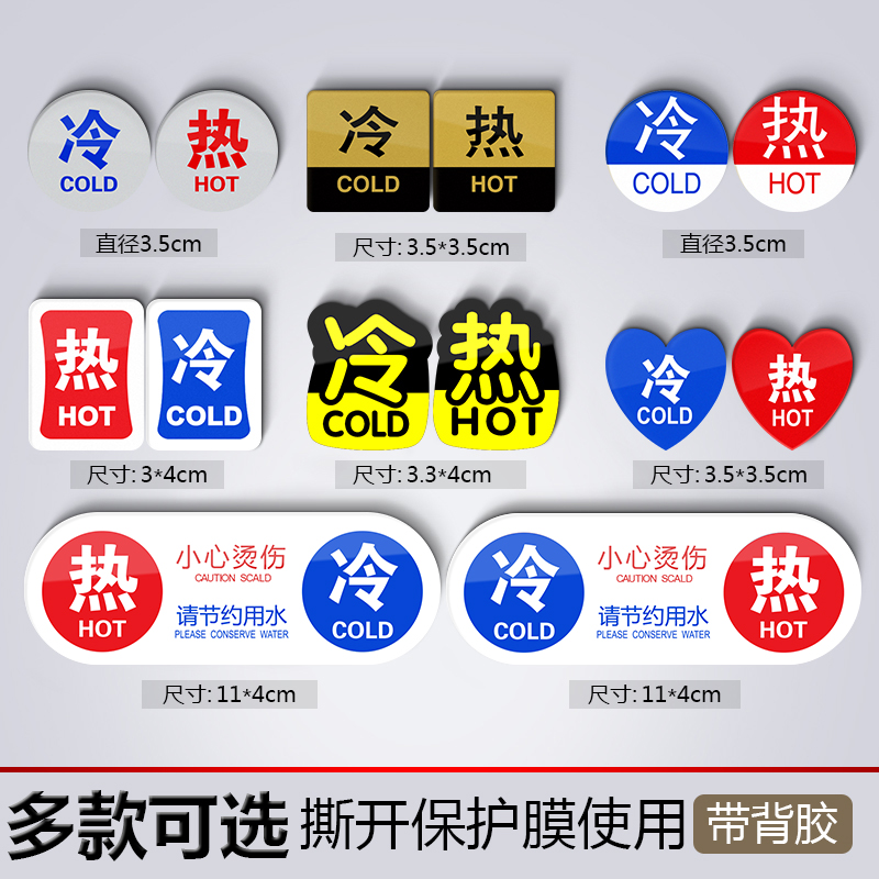 Cold water label hot and cold paste-oriented label stickers use signage label affixed to the bathroom hot and cold water