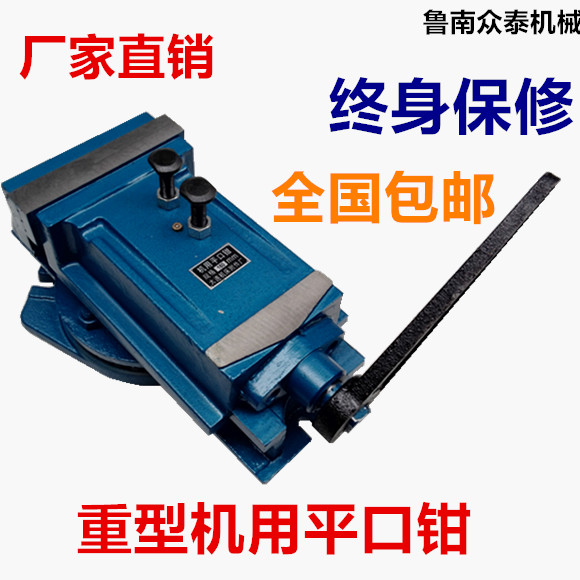 45681012 inch rocker drilling milling planer Taiwan rig clamp vise vise shipping heavy machine