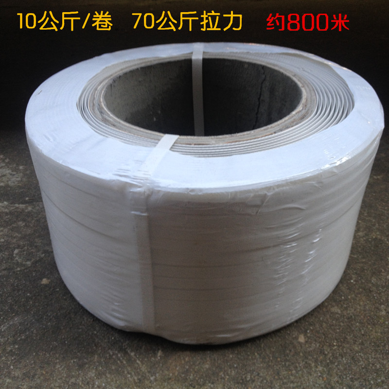 Machine packing belt, hot melt new material white full automatic PP plastic packaging belt wholesale machine with 10kg customization