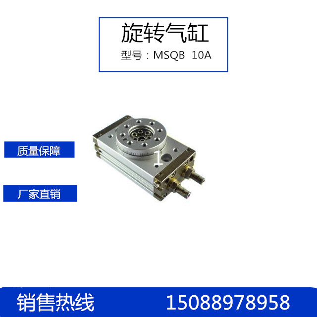 Rotary cylinder MSQB-20A/30A/10R/20MSQAHRQ180 degree angle adjustment screw type SMC