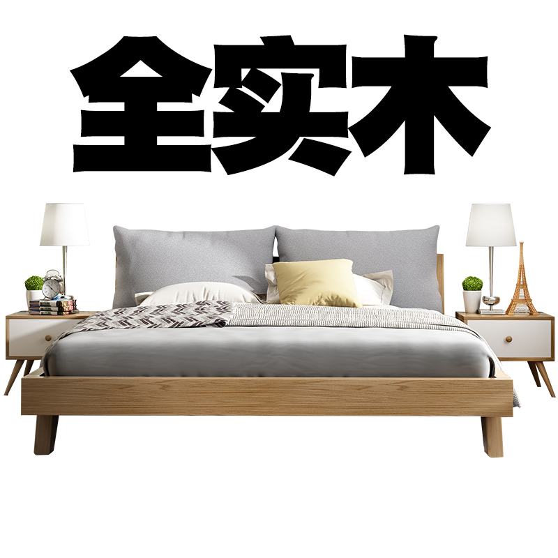 Nordic all solid wood bed 1.5m modern simple 1.8 meter economical small family Japanese style double marriage bed furniture