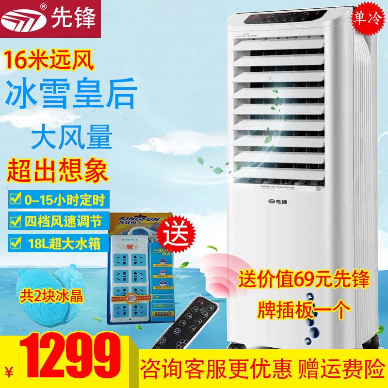 Pioneer air conditioning fan DG1602/LL08-16DR household cooling only 16 meters large wind cooling fan remote control timing
