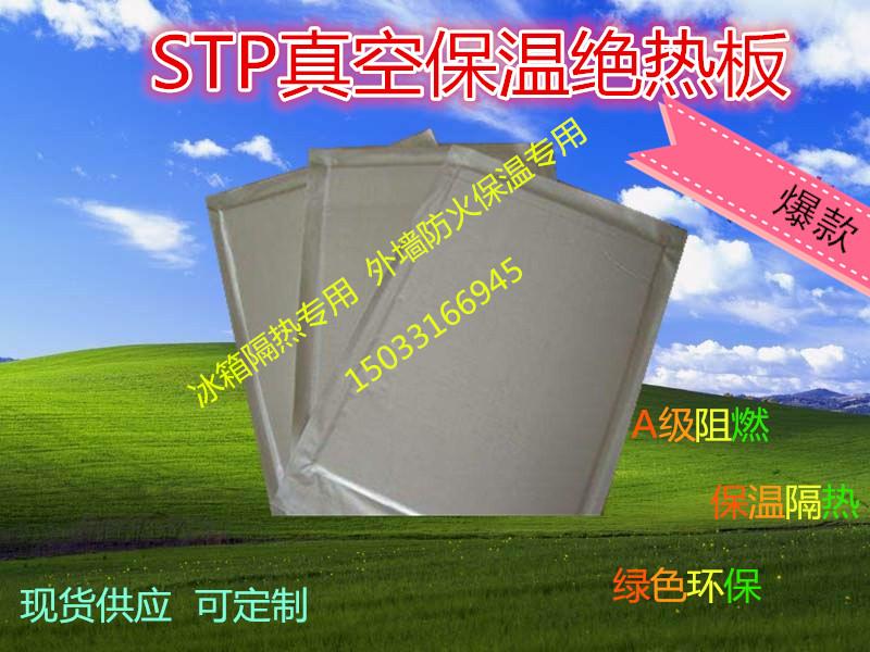 STP - vacuüm isolatie kamer isolatie kamer keuken speciale koelkast hitteschild muur vuur isolatie materiaal