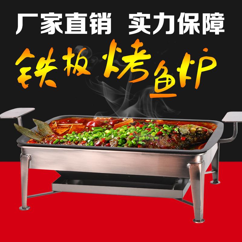 коммерческих чугун Чжугэ рыбы печь не держаться рыба на гриле диск Жареный древесный уголь, отель большой морепродуктов кофе посуду барбекю