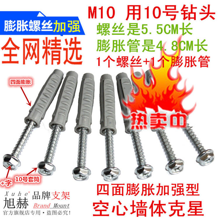 Upgrade expansion screw, screw, plastic expansion screw, m10M12 nail, TV rack expansion screw