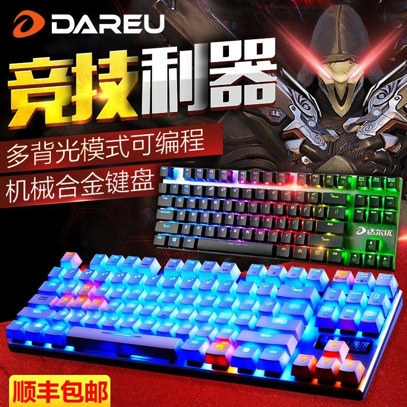 JY peripherals Dahl excellent mechanic 3 generation EK816 water Yao version backlight game mechanical keyboard Black / Green shaft optional