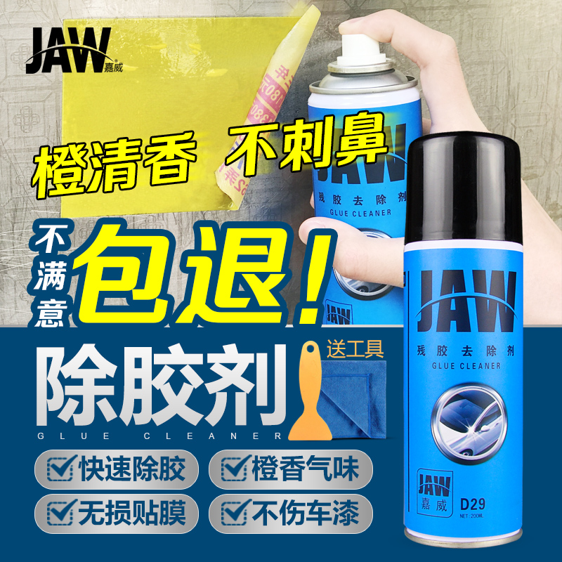 JAW in addition to adhesive viscose viscose adhesive removal of household car clearance to clean the plastic asphalt cleaning