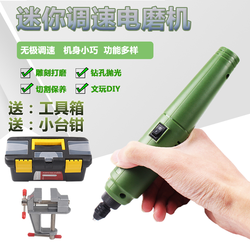 Mini electric grinding machine electric grinding machine small electric drill jade carving multi-functional beeswax text playing tool set