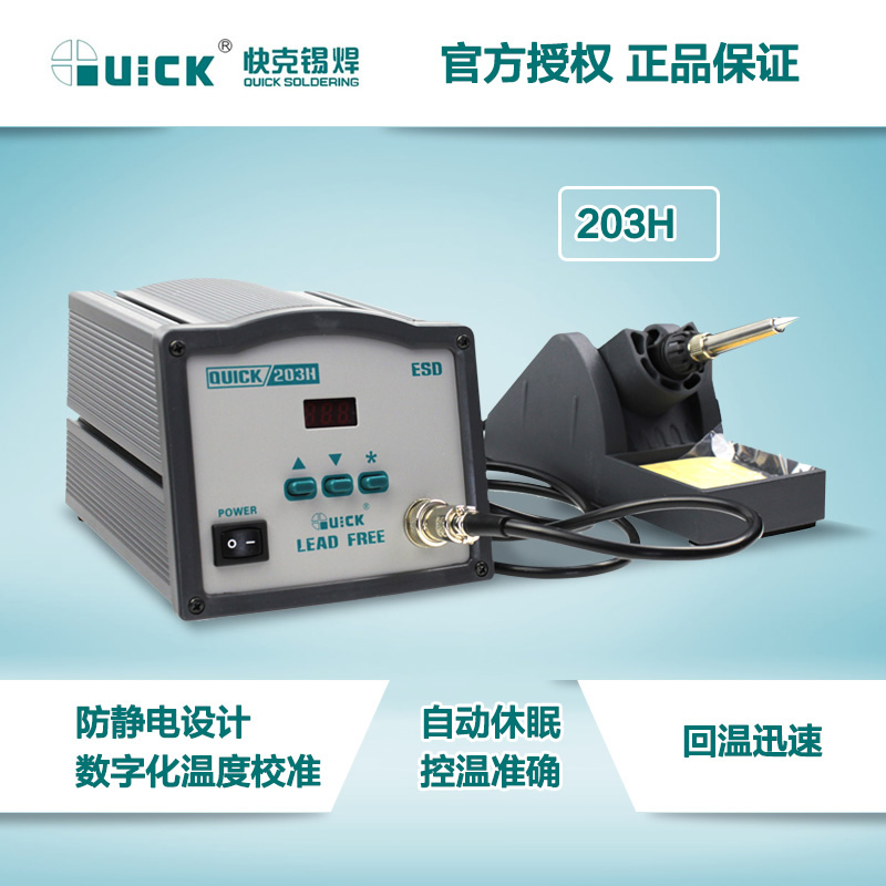 QUICK 203H/203D digital high frequency temperature crack lead-free soldering station 90W high power 204 iron welding machine