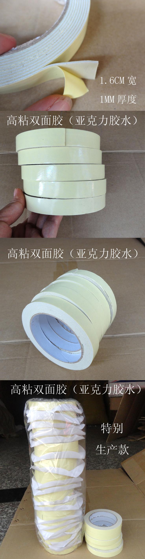 Sterke dubbelzijdige tape - industriële lijm - poster doos speciale lijm - dubbel schuim -EVA/PE plastic spons rubber