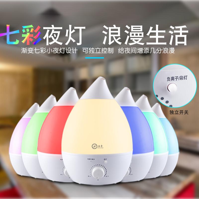 La Oficina dormitorio silencioso Humidificador de aire domésticos de aire acondicionado mini aromaterapia mattifying mujeres embarazadas