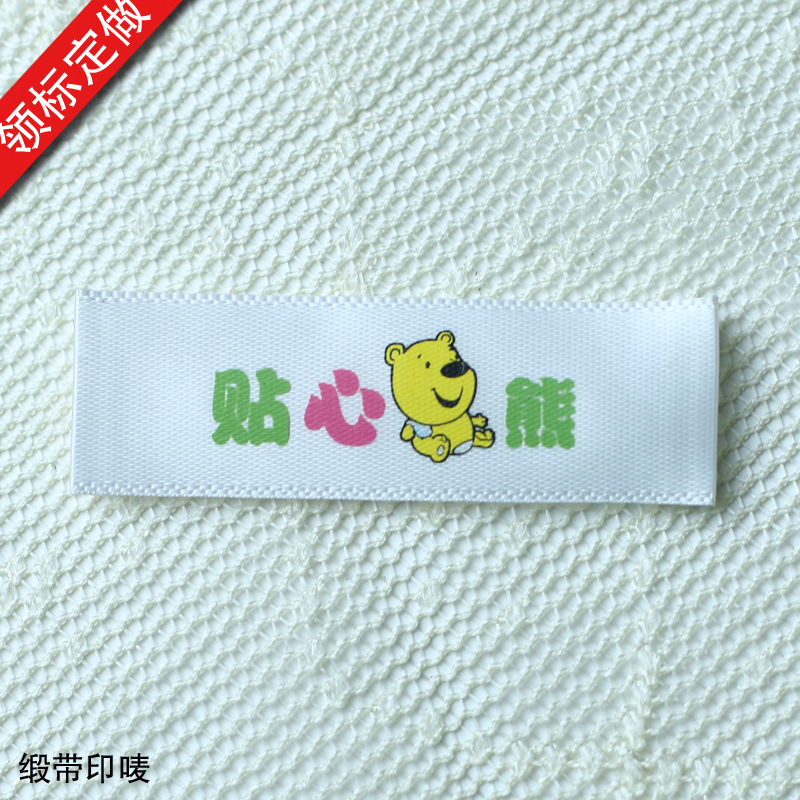 Neck calibration label printing cloth clothing trademark tag label making shipping order washing mark
