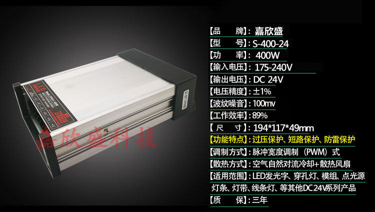 Special price anti rain switch power supply 24V16.5A400W lamp with light box LED monitor 24V400W transformer