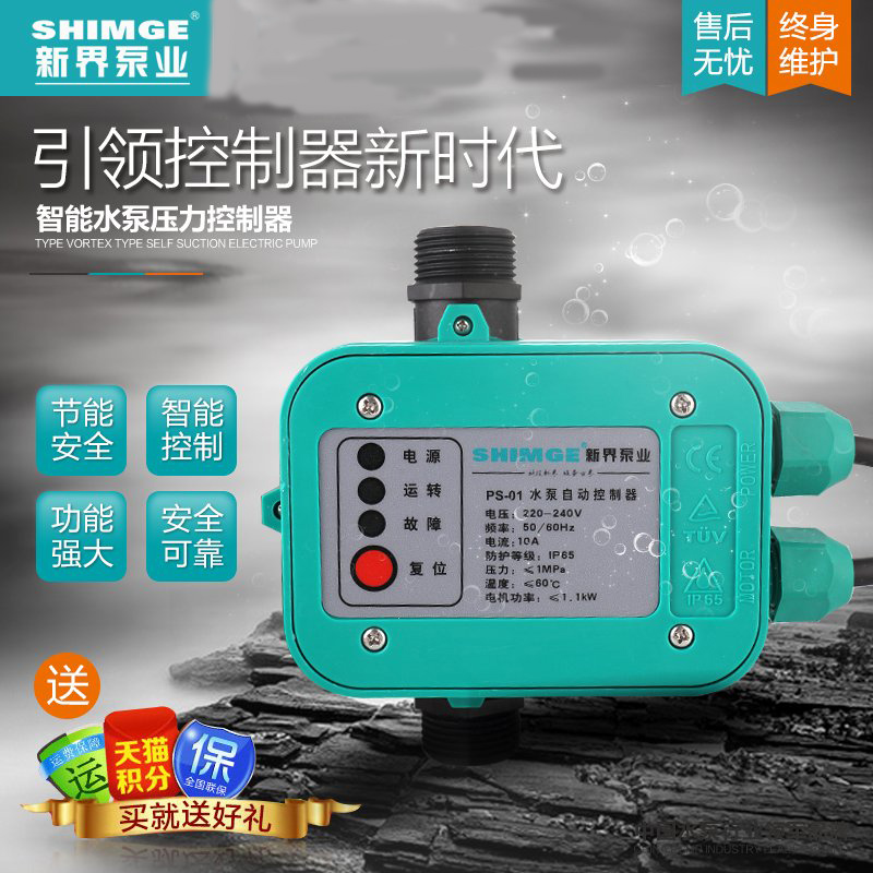 Intelligent water pump controller PS-01 electronic pressure switch