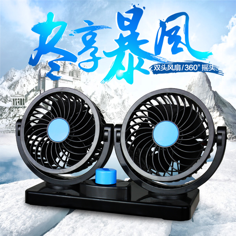 Vehicle mounted fan, shake head 12V24v van, truck, truck, refrigeration, large wind car, fan