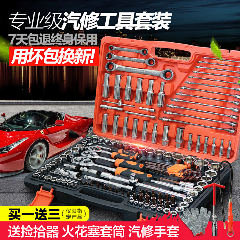 With the car repair special car repair car toolbox sleeve sleeve ratchet wrench set multi-function