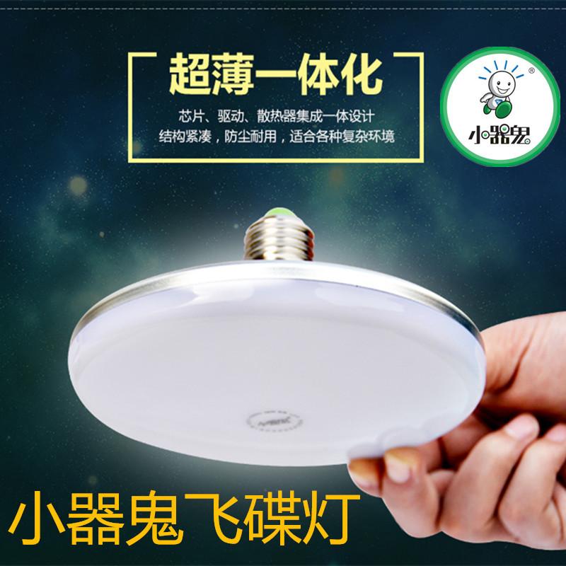 супер яркий светодиодные лампочки E27 НЛО винт большой мощности энергосберегающие лампы скряга НЛО 15 ватт 30 20 ватт