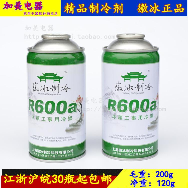 R600a băng tuyết lạnh nên R600a loại tủ lạnh freon r600a lạnh môi trường lạnh trọng lượng thực 120g