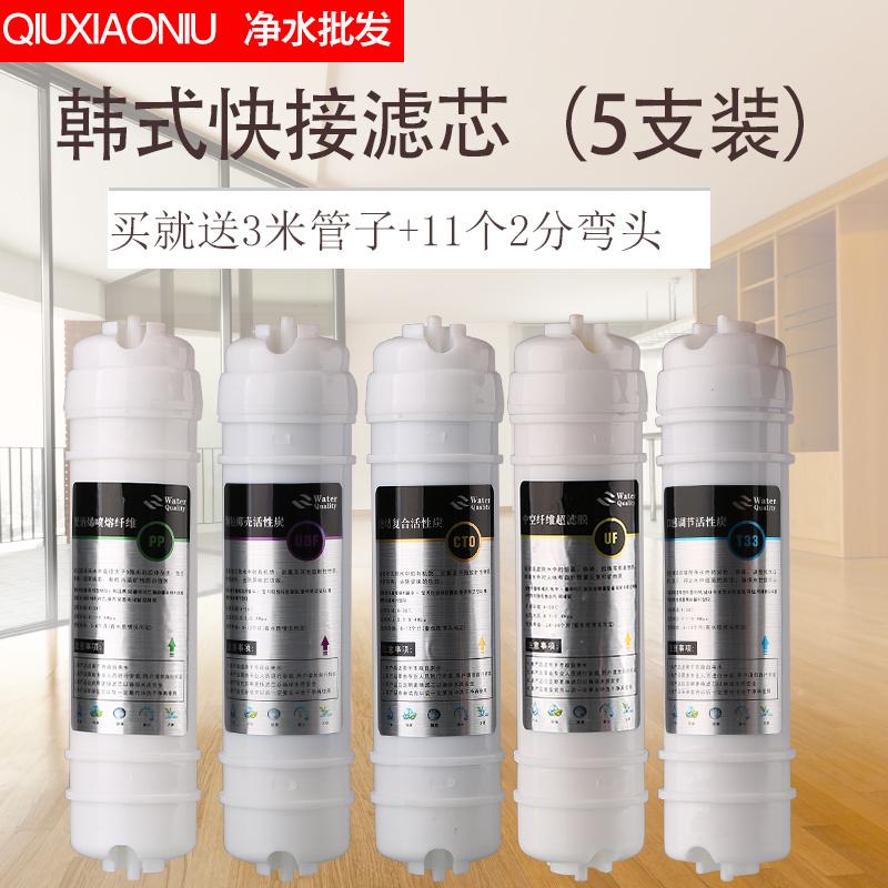 Koreanische Schnell ebenfalls Filter wasserfilter Haushalt Direkt trinken Wasser - Filter - an der Wand hängen UF Allgemeine 10 - Zoll -