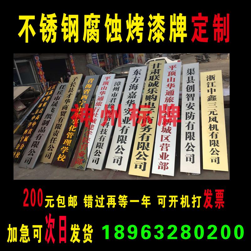 Edelstahl - plakette an hausnummern Schilder, label Plakat bronzemedaille Titan für maßgeschneiderte Korrosion.