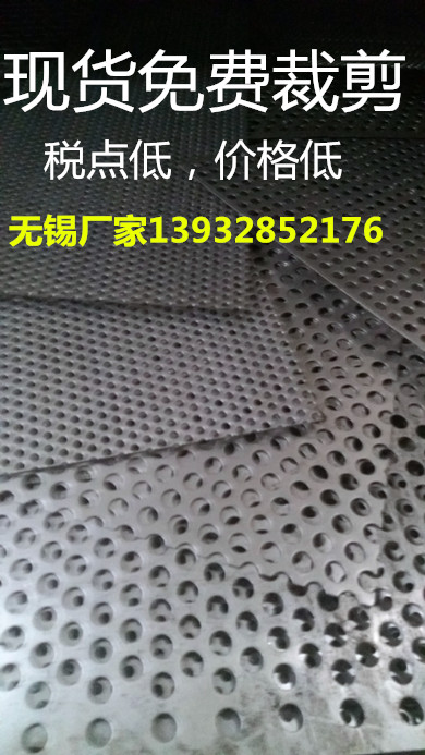 Stainless steel with holes flower balcony balcony wall fence plate punching net ditch cover plates