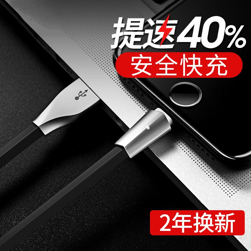 Apple data line iphone65s6s7plusipad mobile phone charger head charging wire single head authentication