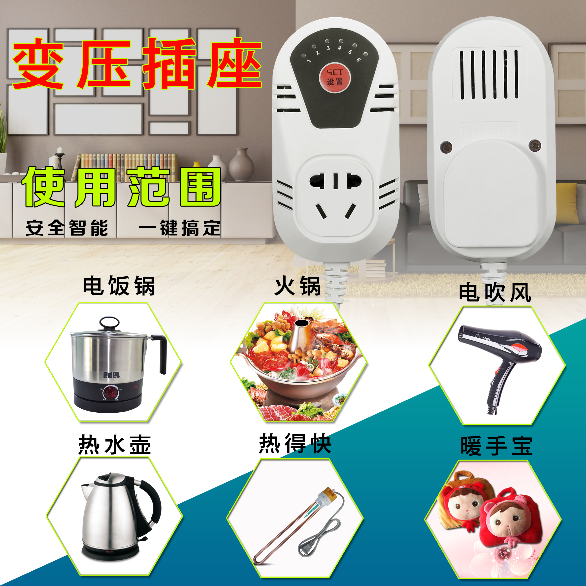 The student dormitory dormitory transformer tripping prevention high power converter transformer socket socket red rooster transformer