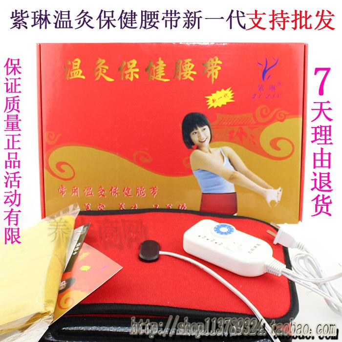 規格品の紫琳温灸保健帯電気加熱護ベルト保温灸温湿布暖かい宮灸ベルト生理痛