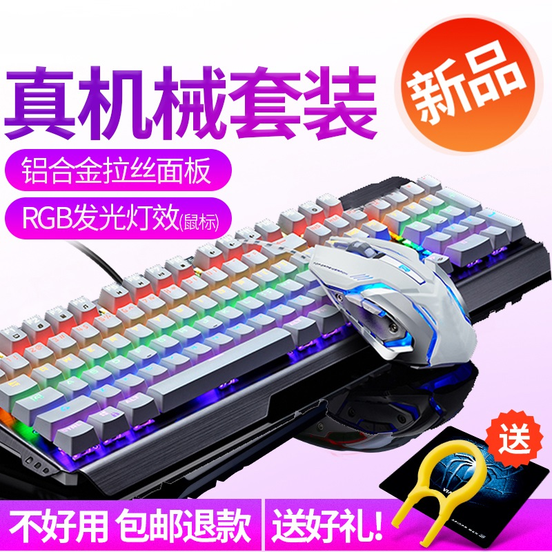 Sheng Meirui mechanical keyboard and mouse set green axis black axis Internet bar metal computer key mouse game LOLCF