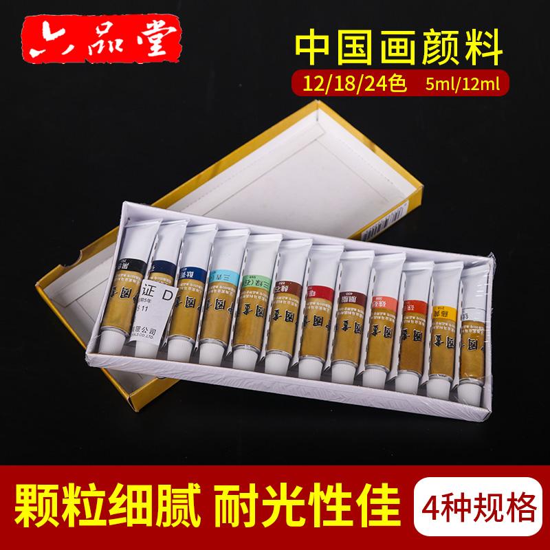 Per principianti, dipinto di pigmento di Colore vestito 2 12 4 strumenti di inchiostro di Colore dipinto un dipinto cinese