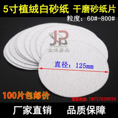 干磨砂纸5寸植绒白砂纸 圆盘拉绒木工抛光打磨片 圆形砂光机125mm