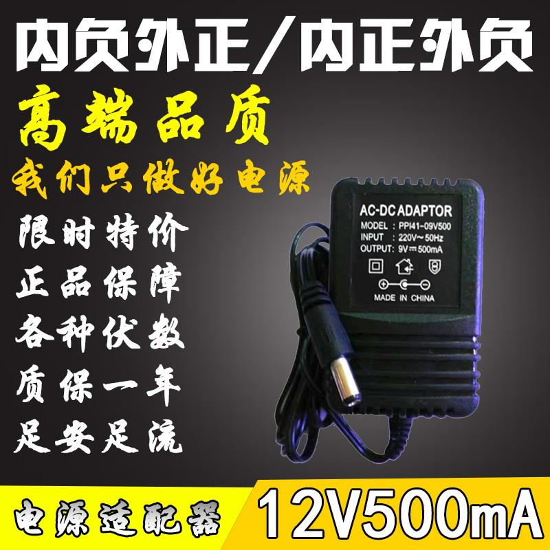9V500MA power adapter, router, electronic organ, 9V electronic scale charger, voltage stabilized DC