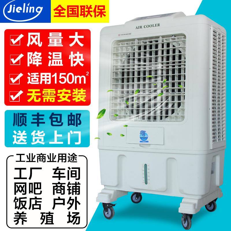 Chu mucho aire acondicionado frío industrial de agua de refrigeración, agua de refrigeración, aire acondicionado móvil de grandes negocios taller de refrigeración doméstico fan fan