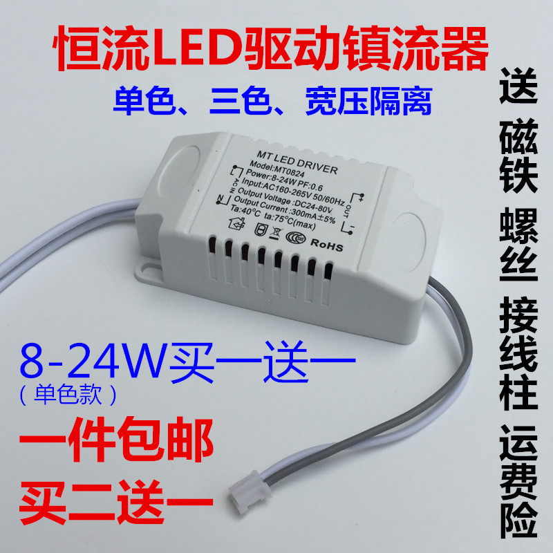 LED drive power spotlights downlight constant current transformer ballast external drive 12w7w