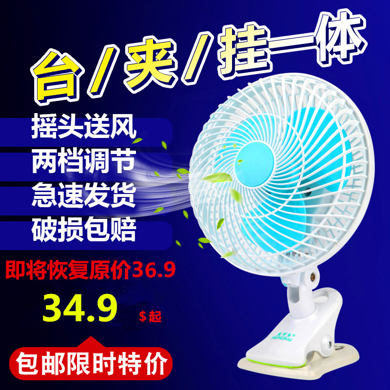 Large wind mute belt clip clip type small mini electric fan can clip fan fan head bedside wall fan