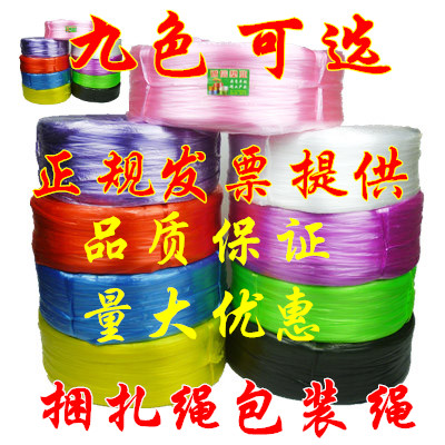 Shipping rope rope rope tied rope plastic packing machine with tear tape packaging rope belt end