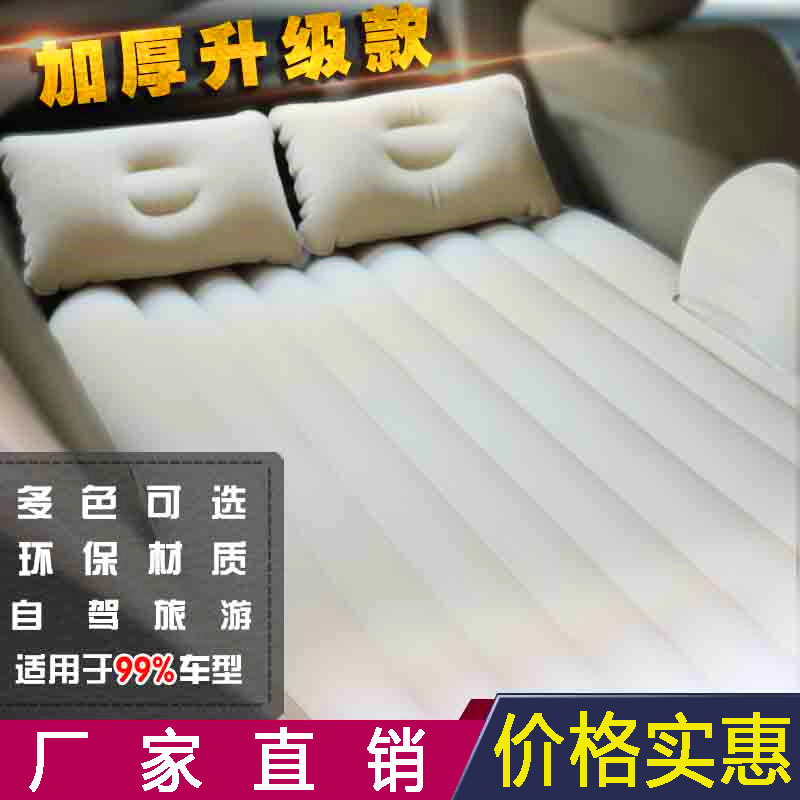 Car car car car travel inflatable bed bed mattress bed universal seat children car air bed