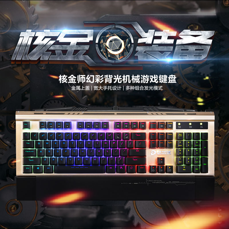 Dahl nuclear division RGB version of the 104 Symphony gold key backlight gaming game mechanical keyboard lolcf green axis