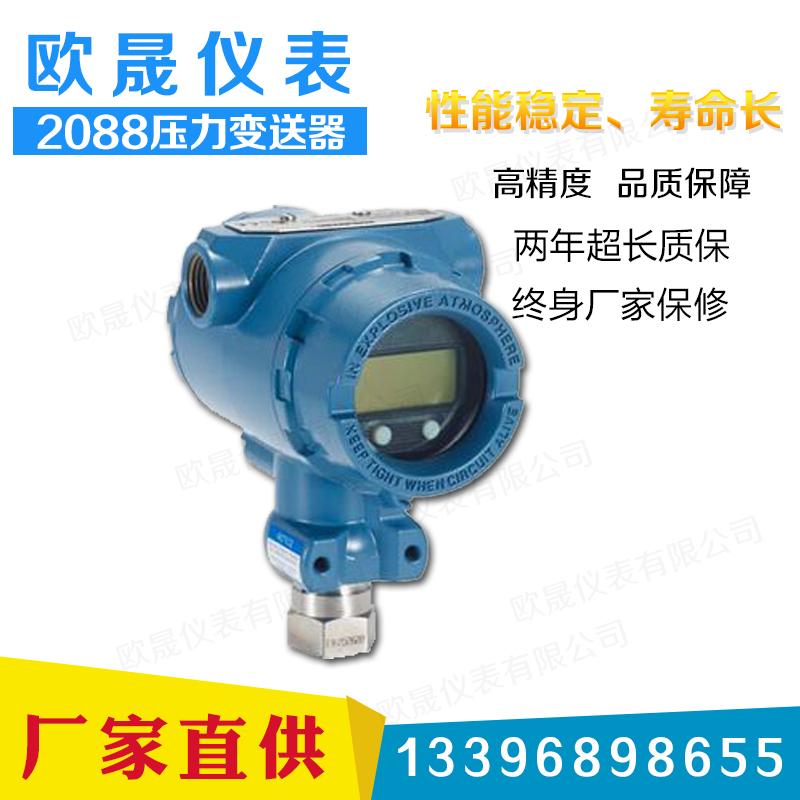La difusión del transductor de presión de silicio de abastecimiento de agua de agua a presión de aire 4 - 20ma el sensor de presión de vacío