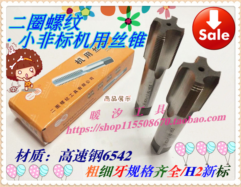 Two ring large tap / nonstandard big tap /m58m60m63m64m68m70m72m75m90-m120