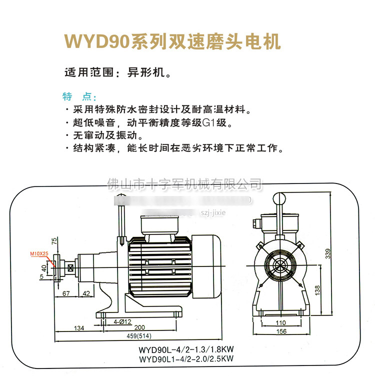 Huashun WYD90 grinding head motor glass profiled machine shaped glass milling machine three-phase asynchronous motor