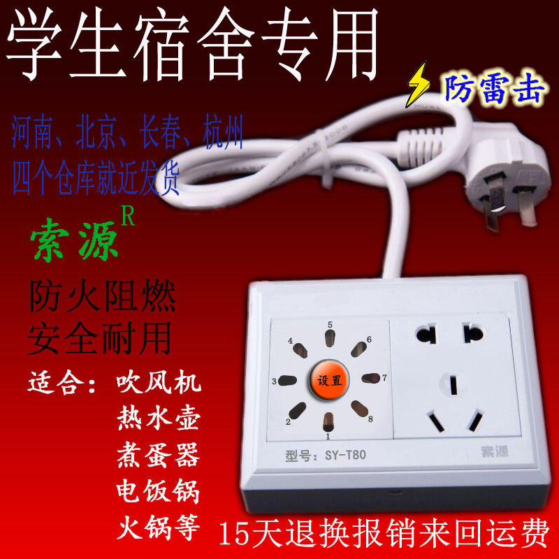 College Students' dormitory dormitory special high power source socket socket cable transformer power converter shipping Limited